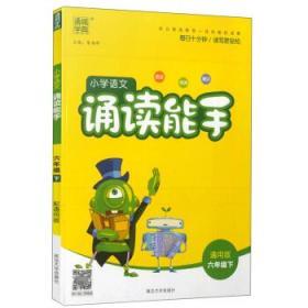 小学语文诵读能手 六年级下 正版 朱海峰  9787568837606