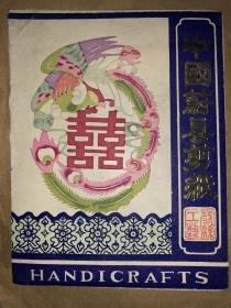 中国民间剪纸 凤凰喜字 10张