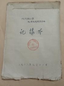 文革时期 代代红小学毛泽东思想学习班记录本