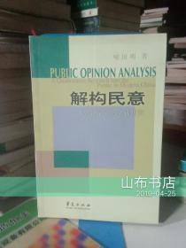 解构民意:一个舆论学者的实证研究【一版一印】