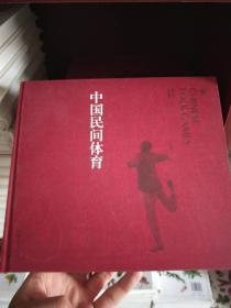 影像:中国民间体育