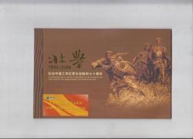 壮举1936--2006 纪念中国工农红军长征胜利七十周年