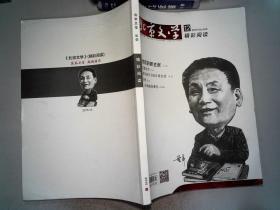 北京文学 精彩阅读 2015.12