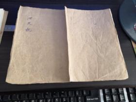 【泄天机】漂亮的小楷手抄蓝印纸复印本