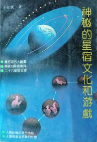 《星宿文化和游戏》