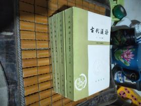 古代汉语(修订版)全四册