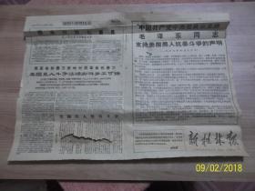 新桂林报1968年4月16日