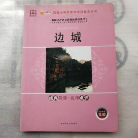 边城(百度小桔灯助学项目指定用书)14.11.12