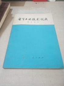 电子工业技术词典 激光技术(一版一印)