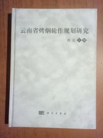 云南省烤烟轮作规划研究9787030168344     正版图书