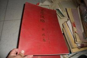 笔墨风格 袁武卷(当代中国名家画作品集)