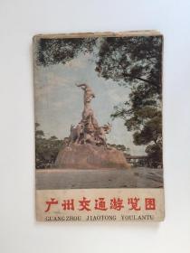 广州交通游览图 1979年版