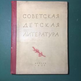 俄文原版 苏联儿童文学