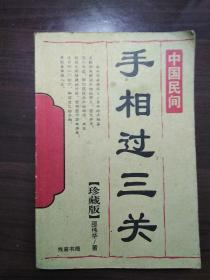 手相过三关(中国民间,珍藏版,邵伟华著)