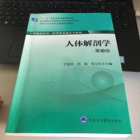 """人体解剖学(第4版)/""""十二五""""职业教育国家规划教材·全国卫生高等职业教育规划教材"""