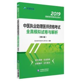 2019中医执业助理医师资格考试全真模拟试卷与解析第三版