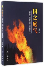 """国之底气 中国页岩气田的""""涪陵样本"""" 岛影 长江出版社 9787"""