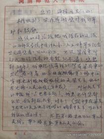 李白凤夫人刘朱樱信札一通两页,关于李白凤1952年在山西大学的照片