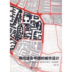 寻找适合中国的城市设计
