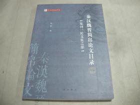 文物考古类精品书;2017年《秦汉魏晋简帛论文目录1955-2014》.