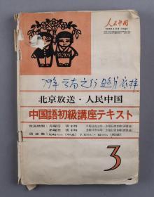 """著名邮票设计师黄-里旧藏:1979年 云南之行照片底样 一册(收各种人物生产生活场景、风光景物等画面内容四十页约数百余枚,粘贴于一本1973年4月《人民中国》附录""""中国语初级讲座文本""""上)  HXTX103409"""