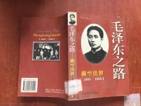 毛泽东之路横空出世1893-1935