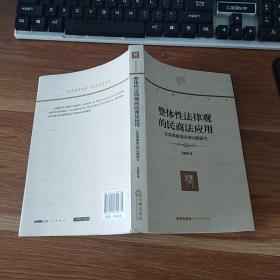 整体性法律观的民商法应用:民商事疑难法律问题研究