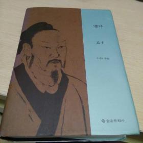 《맹자 孟子》(韩文原版)小16开,精装,有护封。952页