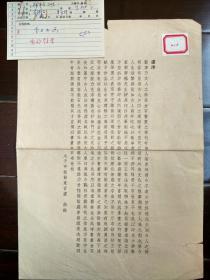 《林千石事略》序2款    文史大家卞孝萱先生旧藏
