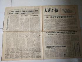 天津日报:1966.8.28,带林彪题词,四版全!