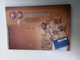 中华优良道德修养