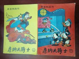 唐老鸭画传:唐纳大骑士(上下)【32开】