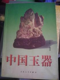"""中国玉器,随着人们物质文化生活水平提高,爱玉、赏玉、玩玉、藏玉的风气得以恢复发展,更多的爱好者进入这一行列,这无疑有益于人们的陶冶性情,提高修养。被誉为神奇""""东方艺术""""的中国玉器,有着丰富的文化内涵。本书系统地介绍了中国的玉文化,既传播了科学的玉器知识,也弘扬了中国优秀的传统文化,寓知识性、科学性、欣赏性于一体。本书既可以作为国内珠宝专业学生的参考教材,也可以作为社会各界玉器爱好者的参考书目。"""