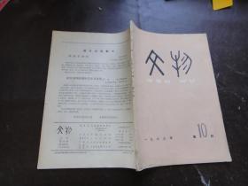 文物〔1963年第10期〕