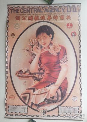 民國著名畫家-杭樨英繪 民國廣告宣傳畫,英商綿華線轆總公司廣告,  老民國宣傳畫 ,民國風特色旗袍美女題材 。九五品。