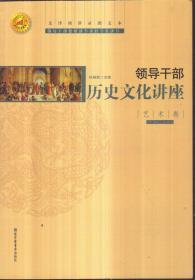 领导干部历史文化讲座(艺术卷)