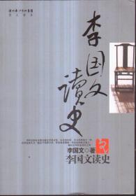 李国文读史