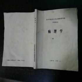 病理学北京中医药大学远程教育学院