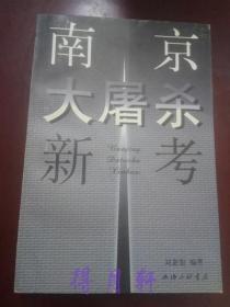 《南京大屠杀新考》刘惠恕编著 上海三联书店1998年一版一印