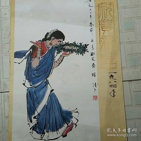 1984年叶浅予民族舞挂历