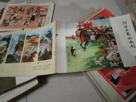 河北工农兵画刊1977.12