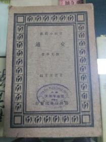 百科小丛书 交通(民国二十三年12月二版)