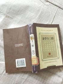 杂学十三经:导读本
