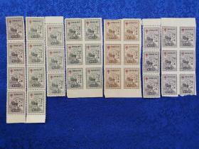 民国纪念邮票 资助防痨 加资邮票 大多为四方联 六方联32枚,品相很好 其中有无齿钱18枚