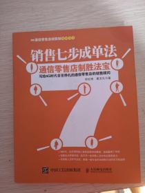 销售七步成单法:通信零售店制胜法宝