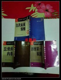 台湾纵横 台湾未来领袖(1)透视第一家庭(2)台湾府内幕(3) 繁体 竖排