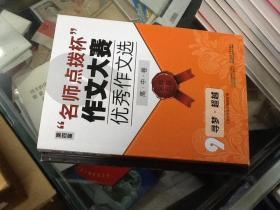 """第四届""""名师点拨杯""""作文大赛优秀作文选(高中卷):寻梦·超越(9)"""