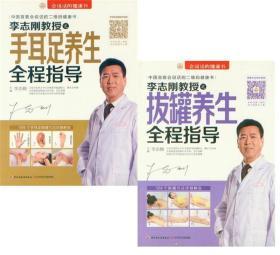 李志刚教授之手耳足养生全程指导+拔罐养生全程指导 二册装