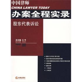 中国律师办案全程实录:股东代表诉讼 B+690