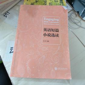 英语短篇小说选读